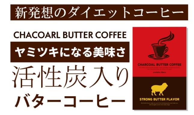 チャコールバターコーヒー.jpg