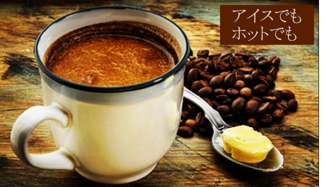 チャコールバターコーヒー1.jpg